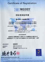 130930 ISO9001-2_edited-3.jpg