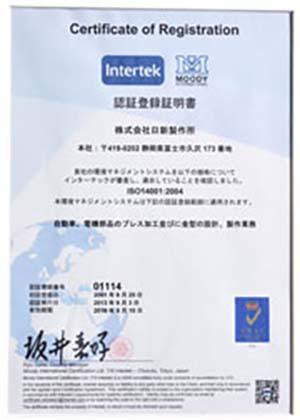 ISO14001認定書