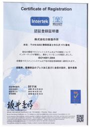 ISO14001認定書  日本語版